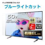 ショッピング液晶テレビ 液晶テレビ保護パネル50インチ(50型)UV・ブルーライトカットパネル『厚3ミリ重厚タイプ』 採寸不要!