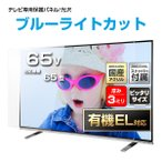 ショッピング液晶テレビ 液晶テレビ保護パネル65インチ(65型)UV・ブルーライトカットパネル『厚3ミリ重厚タイプ』 採寸不要!