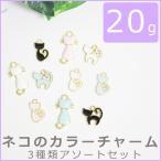 ショッピングチャーム 20g★ネコのカラーチャーム 3種類アソートセット