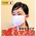 マスク 日本製 洗える 在庫あり 洗えるマスク 白 家庭用マスク   1枚入り 大きめ 在庫あり (32121) 【送料無料】