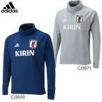 【送料無料】 adidas(アディダス) サッカー日本代表 JFA CONDIVO18 ウォームトップ CZO64 [CJ3970 / CJ3971] トレーニングウェア ジャージ