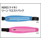 NIKE(ナイキ) リーン ウエストパック ポーチ バッグ RN8017 ジョギング ランニング マラソン 小物入れ