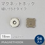 ≪ マグネットホック 縫い付けタイプ 18mm ≫ 5個入り【メール便対応】