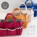 手作りキット≪ 主婦のミシンさんのお道具バッグの画像