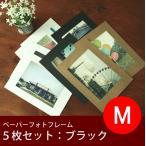 ペーパーフォトフレーム5枚セット M:ブラック 写真L判サイズ収納可 【デコレクションズオリジナル】 【メール便対応】