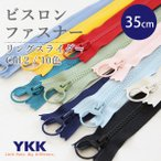 ビスロンファスナー(リングスライダー) 35cm ≪Color2≫ YKKファスナー 【ゆうパケット対応】