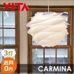 照明 ペンダントライト 3灯 北欧 送料無料 VITA CARMINA ヴィータ カルミナ LED電球付※当店限定