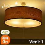 照明 シーリングライト 4灯 おしゃれ 北欧 LED電球 対応 送料無料 Venir1 ベニー1 Lu Cerca ルチェルカ