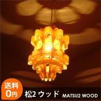 照明 シーリングライト ペンダントライト 1灯 おしゃれ 和風 ミッドセンチュリー モダン LED電球 対応 送料無料 松2ウッド matsu2 wood 照明作家 谷俊幸