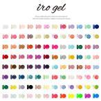 カラージェル [ irogel ]  ジェルネイルをする全ての人を応援する特価販売 美発色  DM便送料無料 カラー品番1〜16