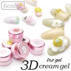 Yahoo!ネイルタウン NAILTOWN[ゆうパケット 送料無料] 3Dクリームジェルirogel(イロジェル) 全6色 誰でも簡単に3Dネイルアートが楽しめる UV/LED対応 ジェルネイル