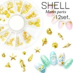 シェルパーツ・12種セット 夏ネイルに最適!貝・海系 サマーゴールドネイルパーツ スタッズ ジェルネイル