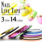 ネイル用ラインテープ 選べる14色 約0.8mm ストライピングテープ ジェルネイル用品