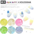 (MIX)マジカルグリッター+ホログラム ジェルネイル ネイルアート 全10色