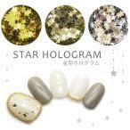 星型(スター)高品質ホログラム鏡の様なキラキラ反射!薄型でジェルやアクリルの埋め込みにも最適!ネイル ジェルネイル おうち時間 ジェルネイル