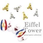 エッフェル塔パーツ (ゴールド/シルバー) 各5個入り フランス パリ エッフェル塔 タワー ジェルネイル メタルパーツ アートツール ネイルアート