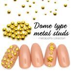 [ネコポス 送料無料]ドーム型メタルスタッズ[1.5mm/2.0mm/3.0mm] 高品質メタルネイルパーツ メタルパーツ ジェルネイル  ゴールド