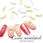 カーブスティックパーツ(ゴールド/シルバー)選べる2タイプ 30個入り ツイスト加工 ジェルネイル ネイルアート メタルパーツ