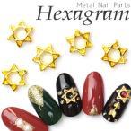 ヘキサグラム 星型 六芒星 メタルネイルパーツ[ゴールド・シルバー] 5個入 メタルスタッズ ジェルネイル