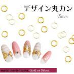 デザイン丸カン 5mm (ゴールド / シルバー) 約10個入 メタルパーツ スタッズ ジェルネイル用品