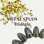 ピラミッド型 極小トライアングル1.5mm/3mm メタルスタッズ[ゴールド・シルバー] メタルパーツ 三角形 ジェルネイル