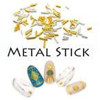 メタルスティックパーツ全3サイズ[ゴールド/シルバー]約30本個入 ネイルアート ジェルネイル ネイティブ クール シンプル