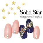 ソリッドスターメタルネイルパーツ全3色 2サイズ 5個入 星 立体 スタッズ ジェルネイル