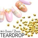 [ネコポス 送料無料] 極小メタルスタッズ ティアドロップ[1mm/2mm] 高品質メタルネイルパーツ ジェルネイル 約60粒入 ゴールド・シルバー