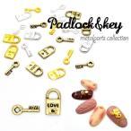パドロック カギ メタルパーツ[ゴールド/シルバー/ヴィンテージゴールド]2個入 ネイルパーツ 南京錠 鍵 ジェルネイル