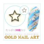 ホログラム ゴールド パーツ スター 30枚入り  ゴールドとシルバーの2カラー ジェルネイル ネイルアート ネイル用品