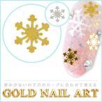 ホログラム ゴールド パーツ 雪 ジェルネイル ゴールドとシルバーの2カラー  ネイルアート ネイル用品