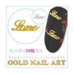 ホログラム ゴールド パーツ LOVE 筆記体 30枚入り ゴールドとシルバーの2カラー  ジェルネイル ネイルアート ネイル用品