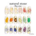 [ネコポス送料無料]ネイルパーツ 天然石風ストーンパーツ [大きめサイズ] 全18色 約4g入