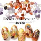ナチュラルストーン全6色 天然石風ネイルパーツ パワーストーン さざれ石 ジェルネイル