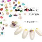 ワイヤー付き天然石 全10色 天然石風ネイルパーツ パワーストーン さ...