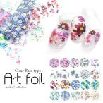 [ネコポス 送料無料] ネイルアート アートホイル-クリアベースタイプ- 全20種 花柄