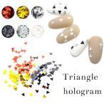 高品質ホログラム 三角形 鏡の様なキラキラ反射!薄型でジェルやアクリルの埋め込みにも最適!ラインホロ 三角 ネイル ジェルネイル ジェル ネイルアート