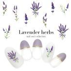 ウォーターネイルシール ラベンダーハーブシール YZW-3105 フラワー ネイル 花柄 花束ネイル ネイルアート