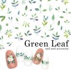 [ネコポス 送料無料]グリーンリーフネイルシール [MT103] リーフ 葉 ジェルネイル シール 緑 植物 ボタニカル ネイルアート ジェルネイル