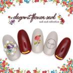 エレガントフラワーシール 全3種類 ネイルアート 花柄 フラワー 小花柄 薔薇 ローズ ネイルシール