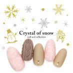 [ネコポス送料無料] ネイルシール[貼るタイプ] 雪の結晶シール (HAXX-027 / 028) おうち時間 フットネイル