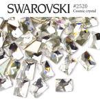 #2520 コズミック (長方形) [クリスタル] 3粒入り スワロフスキー ラインストーン SWAROVSKI レジン パーツ ネイルパーツ ジェルネイル デコパーツ スワロ