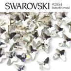 #2854 バタフライ (蝶) [クリスタル] 3粒入り スワロフスキー ラインストーン SWAROVSKI レジン パーツ ネイルパーツ ジェルネイル デコパーツ スワロ
