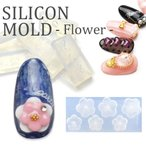Yahoo!ネイルタウン NAILTOWN3Dシリコンモールド[フラワー/花] ジェルで作る自分だけのオリジナル3Dネイルパーツ レジンにも! ジェルネイル 樹脂