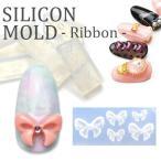 Yahoo!ネイルタウン NAILTOWN3Dシリコンモールド[リボン] ジェルで作る自分だけのオリジナル3Dネイルパーツ レジンにも! ジェルネイル 樹脂