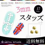 カラーメタルスタッズ ラウンド型(丸)3mm 約200個入り ネイル 爪先を豪華に飾るスタッズ 大容量 DM便送料込