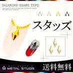 カラーメタルスタッズ ダイア型(菱形) 約80個入り ネイル 爪先を豪華に飾るスタッズ 大容量 DM便送料込