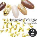 トライアングルメタルスタッズ ピラミッド型二等辺三角形 S・Mサイズ約30粒入 メタルパーツ ジェルネイル ゴールド/シルバー