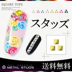 カラーメタルスタッズ スクエア型(正方形)爪先を豪華に飾るスタッズ 大容量 DM便送料込