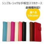 富士通 ARROWS X LTE F-05D docomo スマホケース横開き カバー シンプル オシャレ 手帳型 カラーレザーケース
